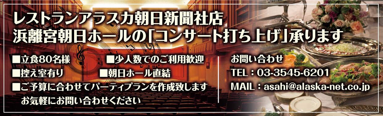 浜離宮朝日ホール「コンサート打ち上げ