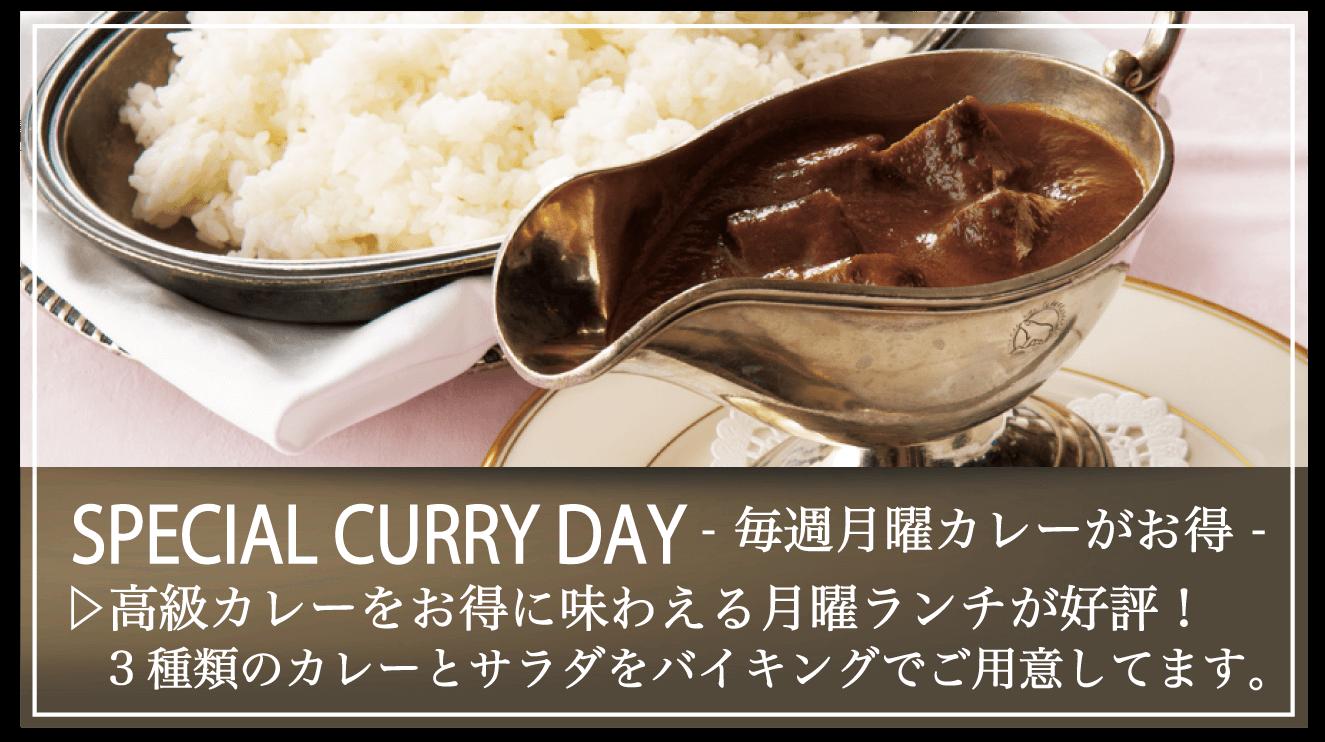 【カレーの日】/毎週月曜日