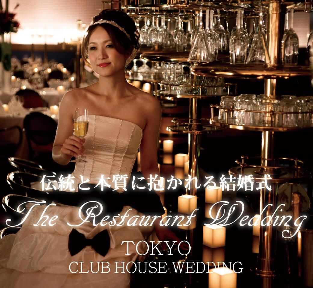 クラブハウス東京