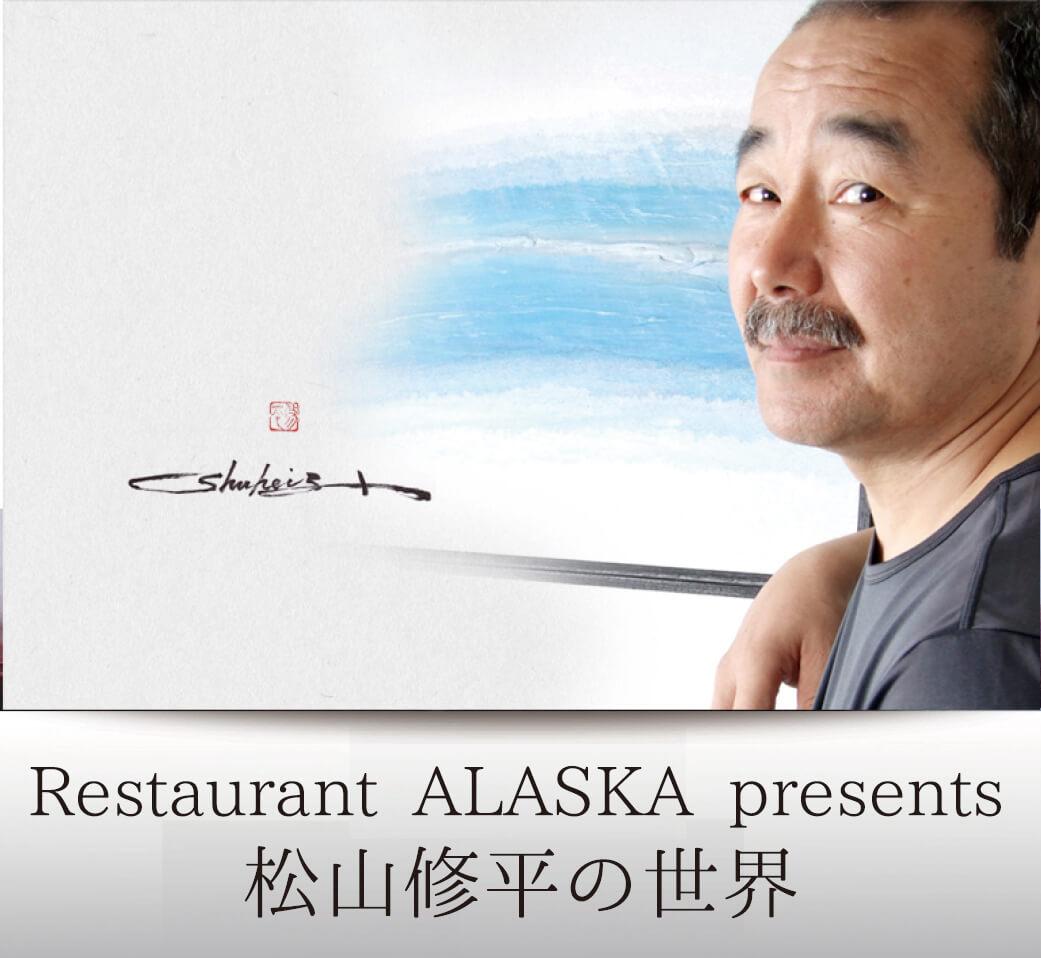 ALASKA Presents 松山修平の世界